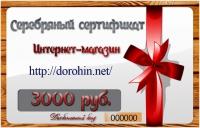 Серебряный сертификат