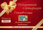 Подарочный сертификат 10%