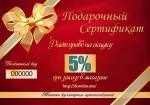 Подарочный сертификат 5%